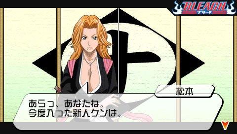 Bleach: Heat The Soul 2 (PSP)  © Sony 2005   6/6