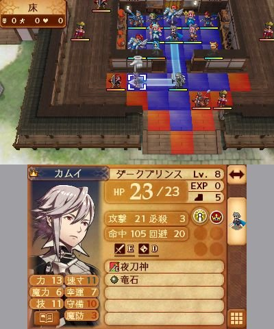 Fire Emblem Fates (3DS)  © Nintendo 2015   6/7