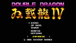 Double Dragon IV (PS4)   © Arc System Works 2017    1/3