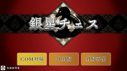 <a href='http://www.playright.dk/info/titel/ginsei-chess'>Ginsei Chess</a> &nbsp;  66/99