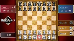 <a href='http://www.playright.dk/info/titel/ginsei-chess'>Ginsei Chess</a> &nbsp;  65/99