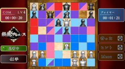<a href='http://www.playright.dk/info/titel/ginsei-chess'>Ginsei Chess</a> &nbsp;  64/99