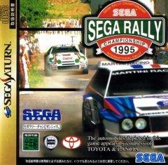 Sega Rally Championship (JAP)