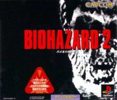 Resident Evil 2 (JAP)