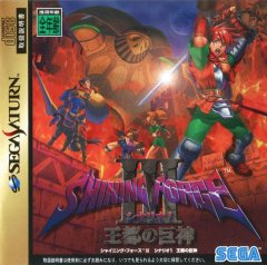 Shining Force III (JAP)
