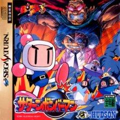 Saturn Bomberman (JAP)