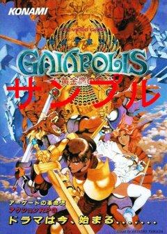 Gaiapolis