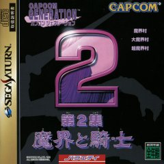Capcom Generation 2 (JAP)