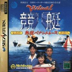 Virtual Kyotei (JAP)