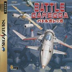 Battle Garegga (JAP)