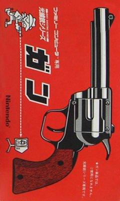 Lightgun (JAP)