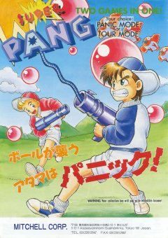 Super Pang (JAP)