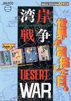 Desert War (JAP)