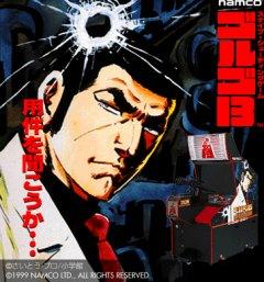 Golgo 13 (1999) (JAP)