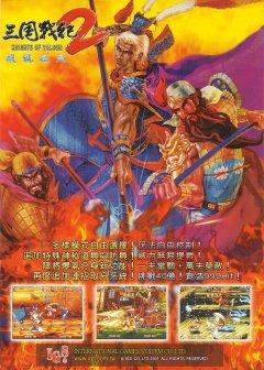 Knights Of Valour 2: Nine Dragons