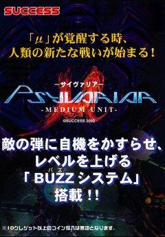 Psyvariar: Medium Unit (JAP)