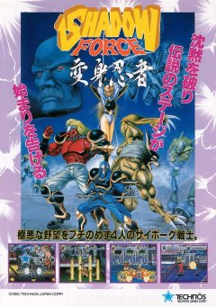 Shadow Force (JAP)