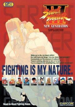 Street Fighter III: New Generation (EU)