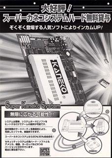 Kaneko Super Nova System