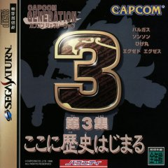 Capcom Generation 3 (JAP)