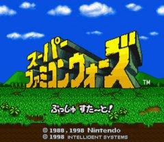 Super Famicom Wars (JAP)