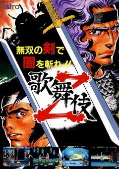 Kabuki-Z (JAP)