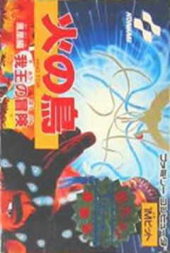 Hi No Tori: Houou Hen: Gaou No Bouken (JAP)