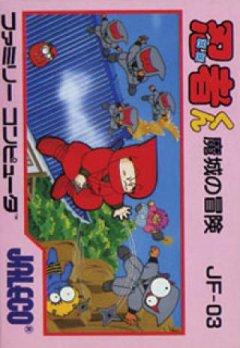 Ninja-Kid (JAP)
