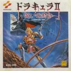 Castlevania II: Simon's Quest (JAP)