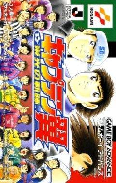 Captain Tsubasa: Eikou No Kiseki (JAP)
