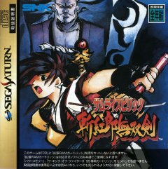 Samurai Shodown III: Blades Of Blood (JAP)