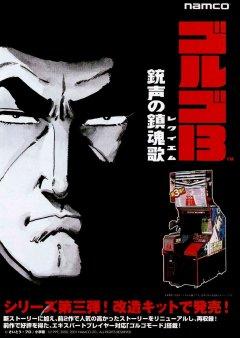 Golgo 13: Juusei No Requiem (JAP)