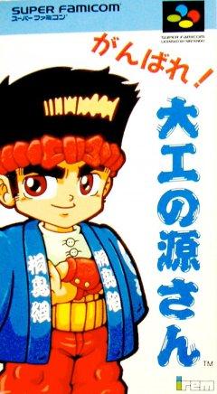 Ganbare! Daiku No Gen San (JAP)