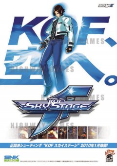King Of Fighters, The: Sky Stage
