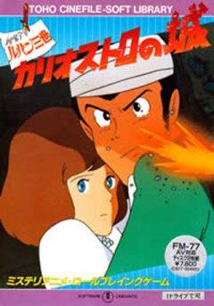<a href='https://www.playright.dk/info/titel/lupin-the-3rd-cagliostro-no-shiro'>Lupin The 3rd: Cagliostro No Shiro</a>   12/22