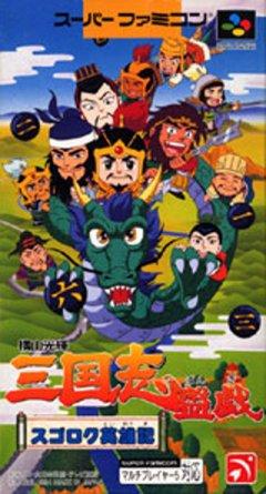 Yokoyama Mitsuteru: Sangokushi Bangi: Sugoroku Eiyuuki (JAP)
