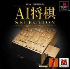 AI Shogi Selection (JAP)