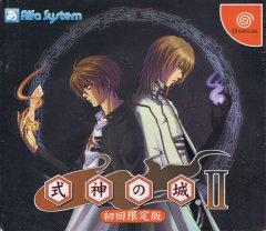 Shikigami No Shiro II [Limited Edition] (JAP)