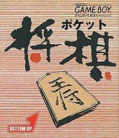 Pocket Shogi (JAP)