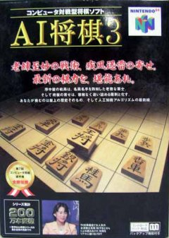 AI Shogi 3 (JAP)
