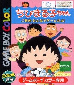 Chibi Maruko-Chan: Go Chounai Minna De Game Dayo! (JAP)