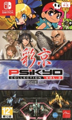 Psikyo Collection Vol. 3 (Asia) (JAP)