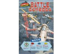 Battle Garegga (ARC)  © Raizing 1996   2/4