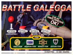 Battle Garegga (ARC)  © Raizing 1996   4/4