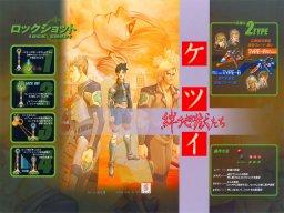 Ketsui: Kizuna Jigoku Tachi (ARC)  © Cave 2003   4/5