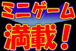 Bishi Bashi Championship Mini Game Senshuken