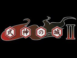 Shikigami No Shiro II (GCN)  © MediaQuest 2003   1/1