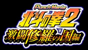 Punch Mania 2: Hokuto No Ken