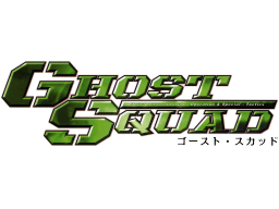 Ghost Squad (ARC)  © Sega 2004   1/1