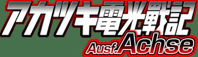 Akatsuki Denkou Senki: Ausf.Achse